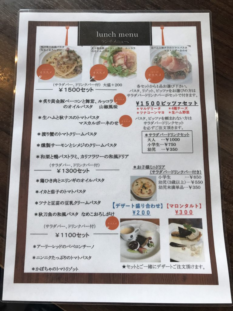 亀田店メニュー
